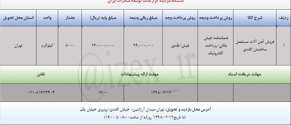 مزایده فروش آهن آلات تهران